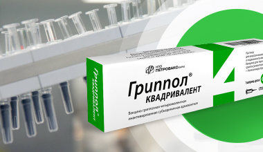 Petrovax Pharm produces Grippol® Quadrivalent, the first Russian 4-valent influenza vaccine