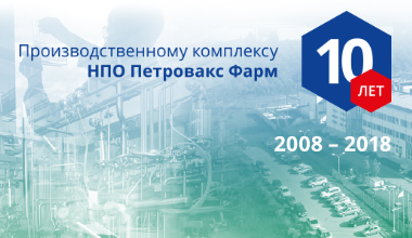 Petrovax Pharm's manufacturing complex celebrates 10th anniversary